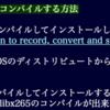 RaspberryPi 3 radiko Premium を録音する → ffmpegが必要 → リポジトリに無い → コンパイルしてインストールする