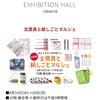 名古屋で開催中!『文房具と紙しごとマルシェ』4月14日(水)〜19日(月)
