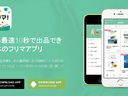 本や漫画を10秒で出品可能!本に特化したフリマアプリ『ブクマ!』がすごい!