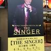 心花伝「谷村新司リサイタル2021 THE SINGER」