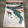 「アメリカ銃の謎」エラリー・クイーン
