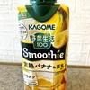 新発売の【野菜生活】smoothie完熟バナナを飲んでみた。