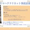 フルート・クラリネット試奏会 〜事前試奏〜