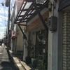 京都の中小企業でエンジニアのアルバイトとして働いて1ヶ月経って思ったこと