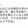 小倉秀夫弁護士発言:「千田有紀さんのことを東京大学から東京大学の大学院で修士号、博士号を取り、現在は武蔵大学で社会学を教えている上位階層の人間だと知っていれば、下々はその言うことに従うと思ったんですかね。」ほか4ツイート