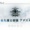 FGOプレイ日記『永久凍土帝国アナスタシア』(ネタバレあり)