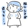【妊娠38週】おっぱいから、勝手に分泌液が出るよ! 妊婦さんの体調と症状。