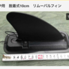 BEE SUP用フィン取り付け