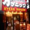 ガブニック STEAK House