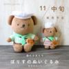 ぼりすのぬいぐるみ&マスコットが11月中旬発売!嵐山・湯布院の両店舗で販売
