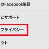 LINEの『Facebook認証』でログインエラーになる原因、対処法!【スマホ、アプリ、新規登録】