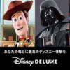ドコモ×ディズニー 月額700円で人気作品が見放題の「Disney DELUXE」が3月26日から提供開始 ディズニー・ピクサー・スターウォーズ・マーベルが対象