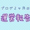 【運営報告】初心者ブログの2ヶ月目