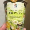 セブンプレミアム シャキっとれんこん入り生姜タンメン  食べてみました