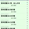 吉川英治『宮本武蔵』。青空文庫全巻収録。iPhoneアプリ豊平文庫+iOS5.1.1で快調に読書可能。
