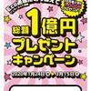 三菱UFJ銀行 ECO通帳に切り替えて1000円貰おう