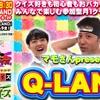 【月1開催!超参加型オリジナルクイズSHOW!】「マモさんpresenst! Q-LANDin名古屋大須」遊び図鑑#25