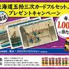 永谷園|毎月当たる!「東海道五拾三次カード」プレゼントキャンペーン