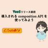 Vue3リリース直前!導入されるcomposition APIを使ってみよう