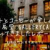 【神保町カフェ】アートとコーヒーが楽しめるカフェ!『文房堂 GalleryCafe』に行ってきましたレポート!