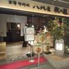 金沢駅周辺で飲み