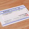 整理収納アドバイザー2級の認定証が届きました。