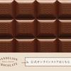 サンフランシスコ発チョコレート専門店の Dandelion Chocolate を紹介するにゃ