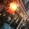 桜の季節過ぎたら、遠くの街に行くのかい(東のラーメン⑥-4)