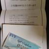 【当選品】4月8個目 カゴメ 商品券1000円 (34)