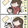 【育児まんが】山椒成長レポート【57】ある朝のこと