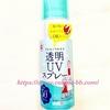 石澤研究所の日焼け止め「ノンケミカルUVジェル」と「透明UVスプレー」の口コミ