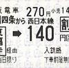 祇園四条から東福寺経由→西日本線140円区間 乗車券