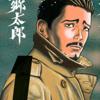 【マンガ】『望郷太郎』―500年後の氷河期のイラクから日本を目指せ!