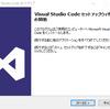 mruby搭載ボードGR-CITRUSでRuby言語を使っみよう 1.初めてのRubyプログラム 1.1.Visual Studio Codeのインストール