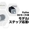 Pythonで考えるDCモータの制御(1)モデルによるステップ応答の比較