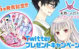 カワハラ恋氏直筆サイン入り「お蔵出し宣伝ポスター」が当たる! 『未熟なふたりでございますが』Twitterキャンペーン開催中!