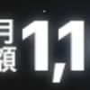 今日はランニング33分【夕食断食3日目】