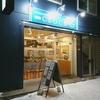 CLOCK +G(クロック+G)/ 札幌市北区北16条西4丁目 坪川ビル 1F