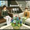 【Sims4】#81 子供と大人の境界線【Season 2】