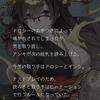 【シノアリス】 -ギルド極力イベント- 悪夢ノ詠歌