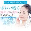 【乾燥肌専用クリーム】お肌の保湿は「角質細胞」と「細胞間脂質」へのアプローチが必須