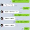 芸能人公式ラインの楽しみ方〜菅田将暉編〜