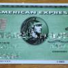 アメリカン・エキスプレスカード(American Express)、20代でも持てるAMEX