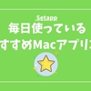 SetappでインストールしているおすすめMacアプリin2020年夏