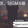 【SIGMA 16mm F1.4 DC DN】拝啓、SIGMA様 実写編
