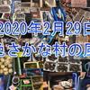 一色さかな村の風景 2020年2月29日