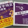 私立高校事情 漢字検定準2級のテキストを一週間やってみた