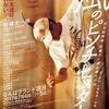【吉本新喜劇2027 第4回】「吉本新喜劇 佐藤太一郎企画」から考える吉本新喜劇の未来