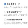 【はてなブログ】「Markdown記法」より「見たままモード」で書いた方が捗る件