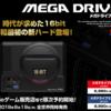 【予約開始】メガドライブミニ 収録ソフト40タイトル一覧【Amazon価格6,980円~】